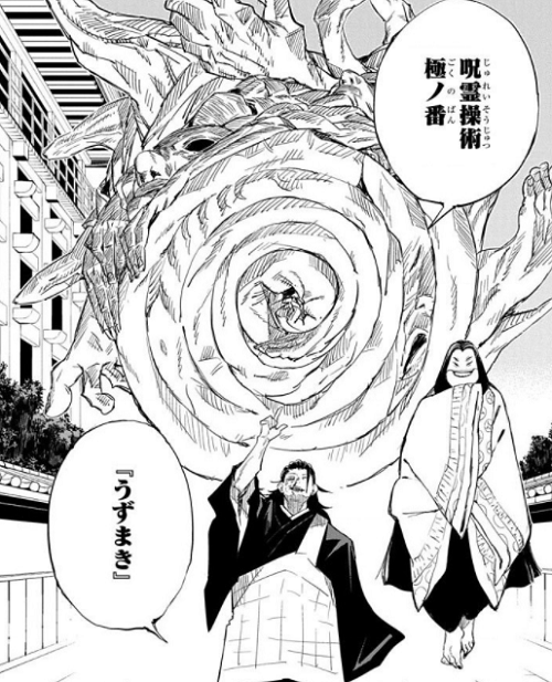 呪術廻戦0巻 呪霊操術極ノ番「うずまき」
