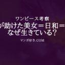 ワンピース考察|ゾロが助けた美女の正体=日和=小紫!狂死郎に斬られても生きている理由は?