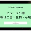 ワールドトリガーネタバレ176話177話(確定考察)|ヒュース=ネイバーの噂を処理!