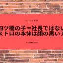 ヒロアカ考察|四ツ橋の子=社長ではない!デストロの本体は顔の黒いアザ!?