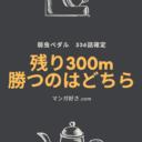 弱虫ペダルネタバレ536話(確定考察) 残り300mで並ぶ小野田と真波!勝つのはどちら?