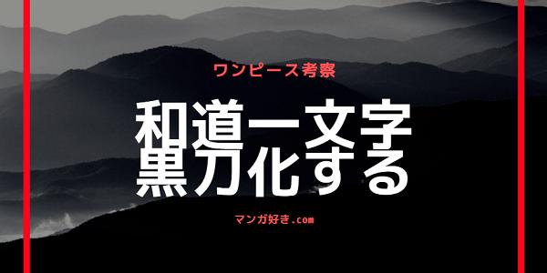 ワンピース考察|黒刀は❝成る❞と秋水-リョーマで判明!和道一文字も黒くなるか!?