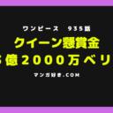 ワンピースネタバレ935話(確定速報)|クイーンの懸賞金が13億2000万ベリー!河松現る!