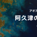 アオアシネタバレ170話(確定考察)|阿久津の悔しさ!アシトはコンプリートへ前進!