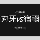 バキ道ネタバレ26話(確定考察)|刃牙VS宿禰は勝負になるのか。武蔵同様最初は負ける?