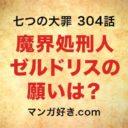七つの大罪ネタバレ304話展開予想|魔界処刑人ゼルドリスの願いは?