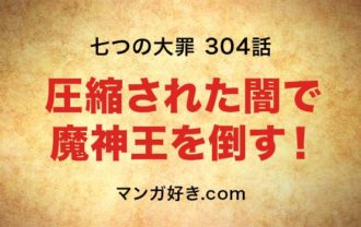 七つの大罪ネタバレ304話(確定速報)|圧縮された闇で魔神王を倒す!?