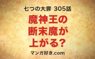 七つの大罪ネタバレ305話展開予想|魔神王の断末魔が上がる?