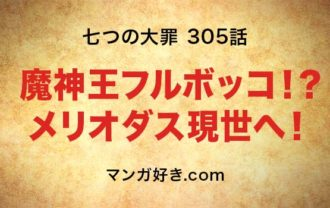 七つの大罪ネタバレ305話(確定速報)|メリオダス現世復帰!合技で魔神王を倒す!