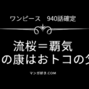 ワンピースネタバレ940話(確定速報)|流桜(りゅうおう)=覇気!カリブーも協力して脱獄準備!