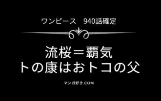 ワンピースネタバレ940話(確定速報) 流桜(りゅうおう)=覇気!カリブーも協力して脱獄準備!