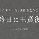キングダムネタバレ599話展開予想2|最終日に王賁復活か!?王賁が尭雲を討つ!!