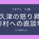 アオアシネタバレ172話(確定考察) 阿久津の怒りは昇華!市村監督に直談判!