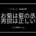 ワンピースネタバレ940話展開予想1|お菊の本名は菊の丞!?やはりお菊は男だった。