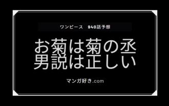 ワンピースネタバレ940話展開予想1 お菊の本名は菊の丞!?やはりお菊は男だった。