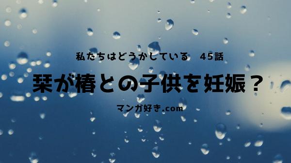 私たちはどうかしているネタバレ45話 栞が椿との子供を妊娠!?七桜と椿の温泉お泊まり回!!