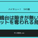 ハイキューネタバレ345話(確定速報)|鴎台が5点差を付けてセットを奪う!隙きがない!