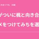 あなたがしてくれなくてもネタバレ26話(4巻)|新名がついに楓と向き合う!ケジメをつけてみちを選ぶか?