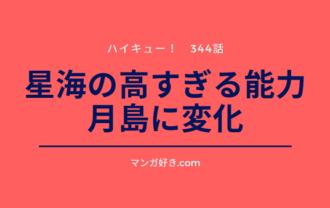ハイキューネタバレ344話(確定速報)|鴎台のブロックが完成されつつある!月島が影山に提言!?