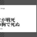 キングダムネタバレ595話(確定速報)|松左戦死!最後は信の胸の中!趙峩龍軍は後退!