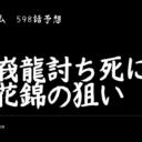 キングダムネタバレ598話展開予想2|趙峩龍討ち死に!?信の武力は六大将軍並!