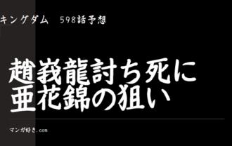 キングダムネタバレ598話展開予想2 趙峩龍討ち死に!?信の武力は六大将軍並!