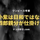 ワンピース考察|小紫は日和ではない!?狂四郎親分が仕掛けた罠!!