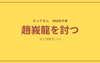キングダムネタバレ598話展開予想 趙峩龍を信が討つ!藺相如の想いは砕ける!