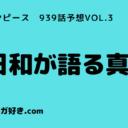 ワンピースネタバレ939話展開予想3|モモの助妹日和が登場!日和によって語られる真実!?
