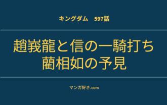 キングダムネタバレ597話(確定速報) 趙峩龍と信の一騎打ち始まる!藺相如は中華統一を示唆した!