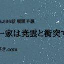 キングダムネタバレ596話展開予想2|趙峩龍軍壊滅!那貴一家は尭雲に遭遇する!?藺相如の意図とは?