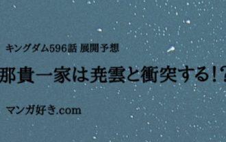 キングダムネタバレ596話展開予想2 趙峩龍軍壊滅!那貴一家は尭雲に遭遇する!?藺相如の意図とは?
