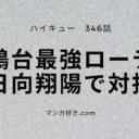 ハイキューネタバレ346話(確定速報)|鴎台の最強ローテに日向を当てる!星海は天満超え!