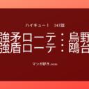 ハイキューネタバレ347話(確定速報)|烏野の攻撃と鴎台の守り、どちらが強い!