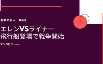 進撃の巨人ネタバレ116話(確定速報)|ライナーVSエレン!飛行船も現れて全面戦争開始!