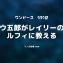 ワンピースネタバレ939話(確定速報)|ヒョウ五郎が覇気の使い手!レイリー覇気で敵を倒す!