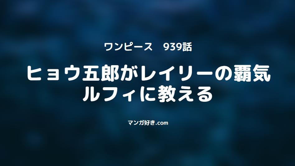 ワンピースネタバレ939話(確定速報) ヒョウ五郎が覇気の使い手!レイリー覇気で敵を倒す!