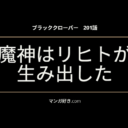 ブラッククローバーネタバレ201話(確定速報)|魔神を生み出したのはリヒト!アンチドリのネロが初めて喋った!