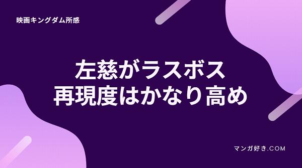 映画キングダム感想と考察|左慈(さじ)が成蟜側の強敵に変化!大沢たかおの王騎が凄い!