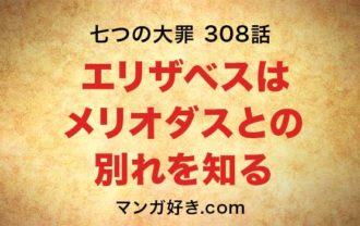 七つの大罪ネタバレ308話(確定速報)|エリザベス、メリオダスとの別れを知る