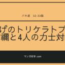 バキ道ネタバレ32話確定と33話|宿禰ともののふ4人が対峙!揃う力士と相撲を取るか!?