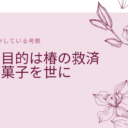 私たちはどうかしている考察|七桜の目的は椿の救済だった!!母親の和菓子を世に出すのが夢!?