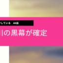 私たちはどうかしているネタバレ46話(確定考察)|多喜川の黒幕が確定!七桜の光月庵乗っ取りは椿のためだった!