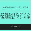 約束のネバーランドネタバレ135話(確定速報)|鬼に飼われた護衛のアイシェ!ムジカ捜索!