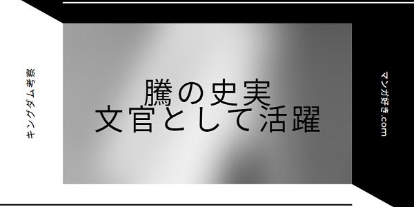 キングダム考察|王騎軍副官・騰の有能過ぎる!史実では武将でも文官でも活躍!!