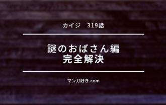 カイジネタバレ319話確定と320話【最新考察】謎のおばさん事案は完全解決!