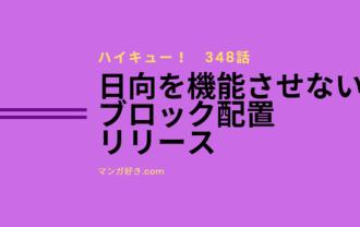 ハイキューネタバレ348話(確定速報)|日向を機能させない!鴎台のブロック&サーブ!