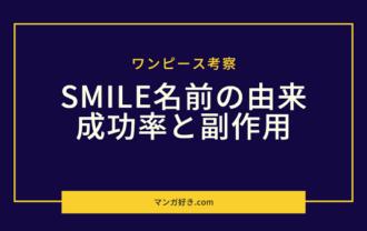 ワンピース考察|SMILEの名前の由来と副作用(リスク)と成功確率!