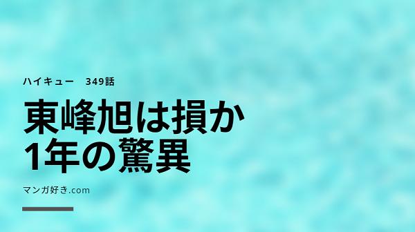 ハイキューネタバレ349話(確定速報)|狙われるエース東峰旭!1年3人は絶好調!