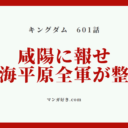 キングダムネタバレ601話(確定速報)|趙軍と秦軍の双方が攻勢!互いに最後の日を理解!